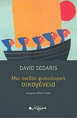 David Sedaris, Μια σχεδόν φυσιολογική οικογένεια, Εκδόσεις Μελάνι.  [Ημερ. Έκδοσης: 12/03/2006, Μετάφραση: Μυρσίνη Γκανά,  Σελίδες: 304]