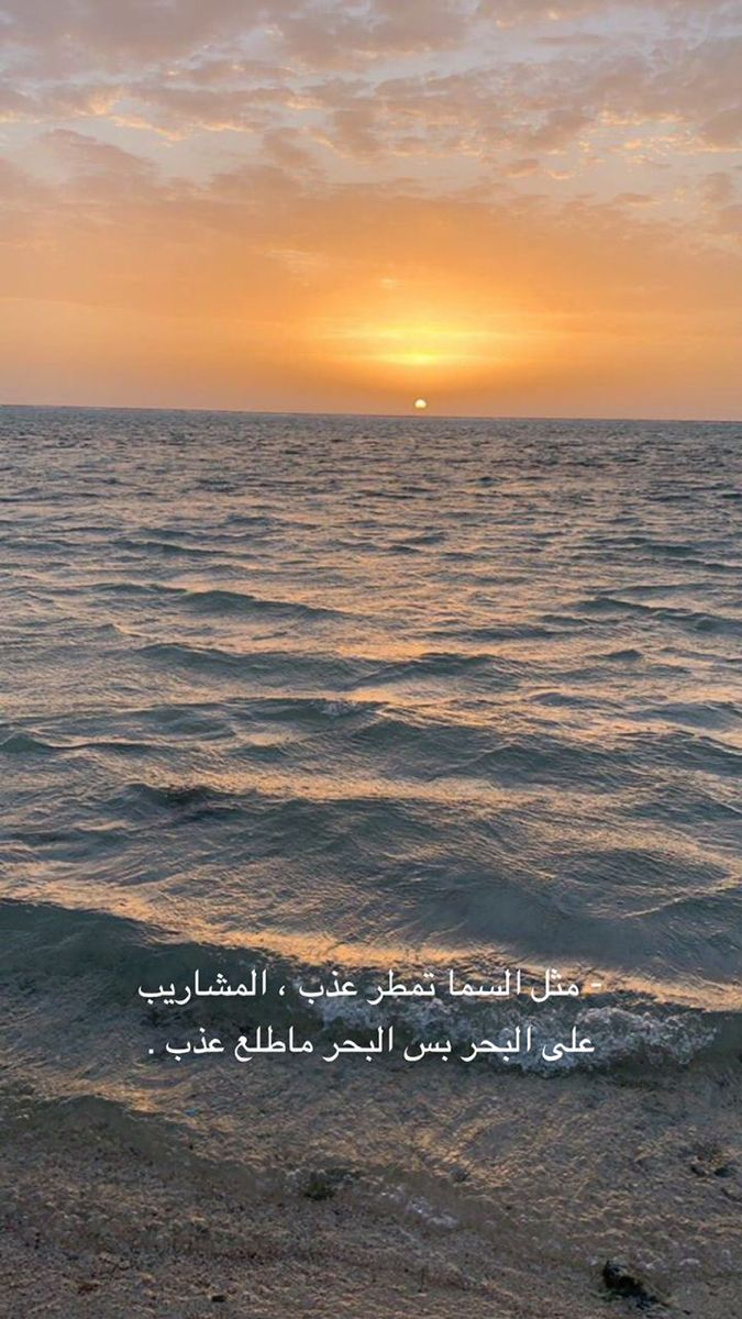 بحر Love Quotes Wallpaper Beautiful Arabic Words Sky Aesthetic