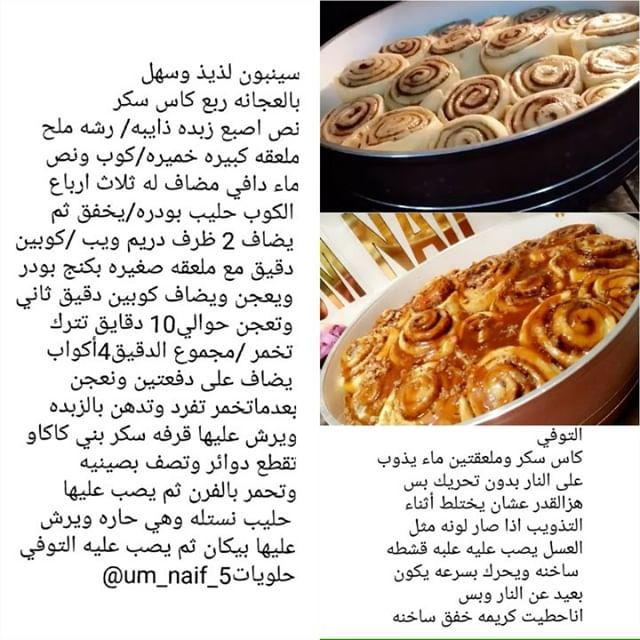 سينابون سهل Food Cinnabon Breakfast