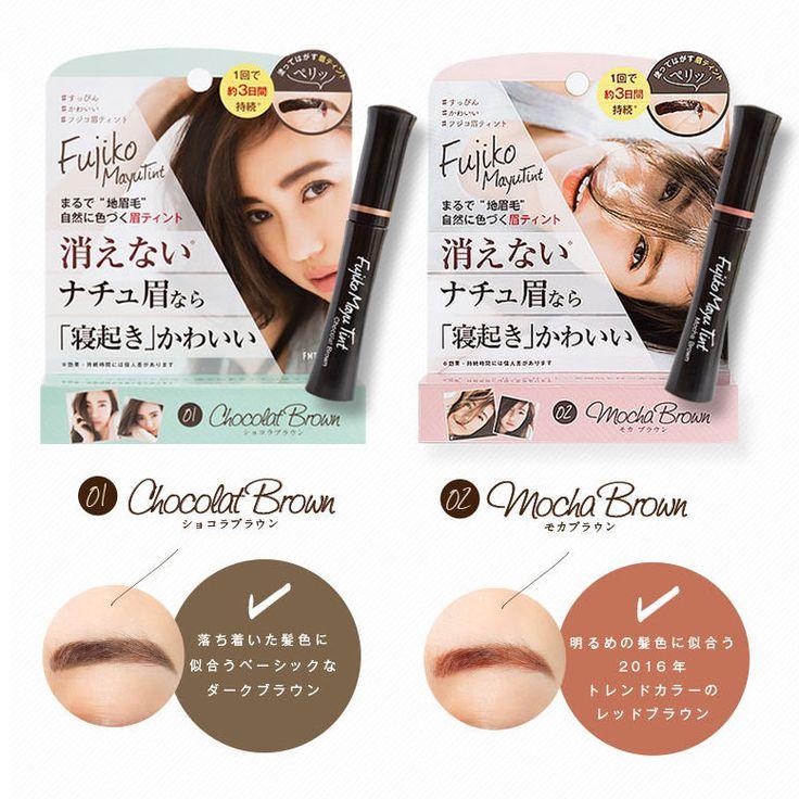 Fujiko Mayu Tint Temporary Eyebrow Tattoo Natural Best Seller Otona Tint Japan #FujikoOtonaTint
