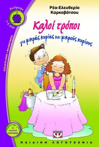 #logouergon #koinoniki_symperifora #vivlia   Ένα βιβλίο αλλιώτικο απ» όσα μέχρι σήμερα έχετε κρατήσει στα χέρια σας. Ένα βιβλίο που θα σας βοηθήσει να αποκτήσετε αυτοπεποίθηση και εκτίμηση στις μικρές καθημερινές μας συνήθειες.Ένα βιβλίο για σας, τους «καθωσπρέπει» μικρούς μου φίλους.
