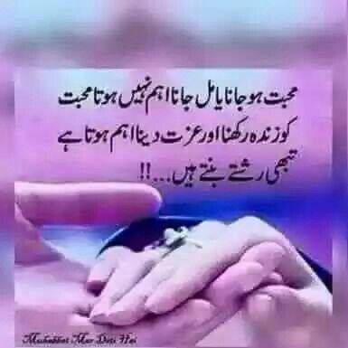 Quotes About Love And Friendship In Urdu : mushk quotes time quotes poetry quotes fav qoutes urdu poetry urdu ...