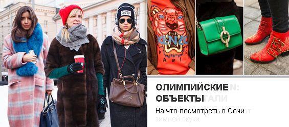 Street-fashion: яркие детали  http://www.woman.ru/fashion/Street-fashion/article/99562/#fr=sn