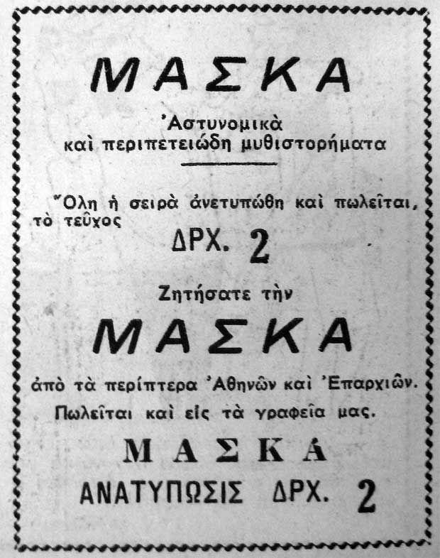 retro greek ads - παλιες ελληνικες διαφημισεις - magazine ad