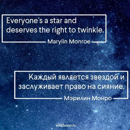 Marylin Monroe on glory