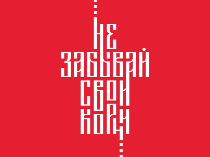 Tsarevich – free typeface. #typeface #font #шрифт #дизайн #каллиграфия #леттеринг  #lettering #typography #calligraphy #design #вязь