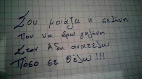 Πόσο σε θέλω...!!!