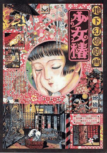 地下幻燈劇画・少女椿 / 原田浩×丸尾末広  未分類 | Tags: Art, Cinema | Add comments