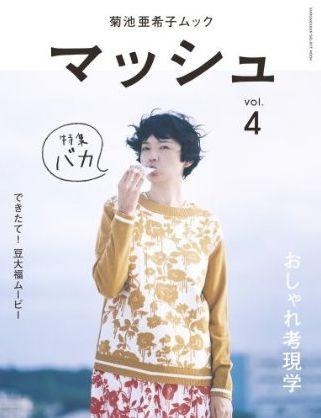 マッシュ vol.4 菊池亜希子ムック