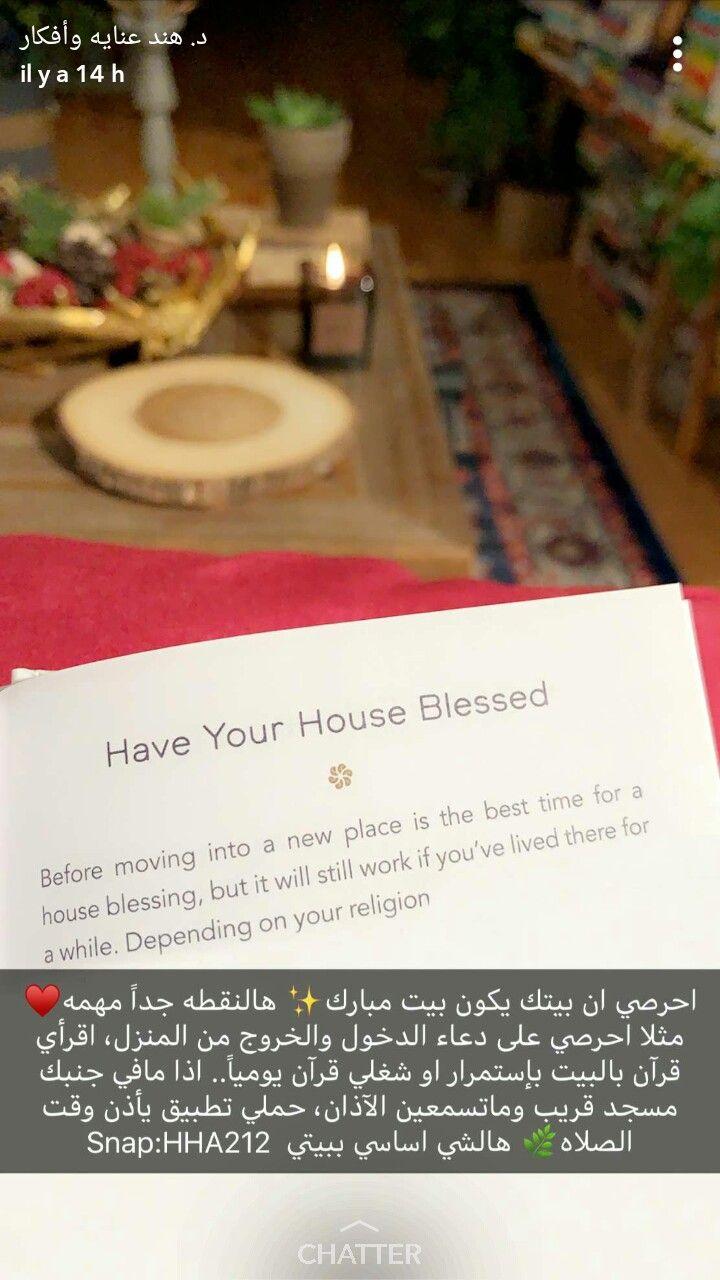 خطوات للسعادة Life Habits Note To Self Quotes Married Advice