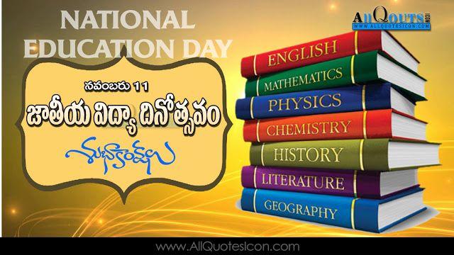 Telugu National Education Day Quotes Images Motivation