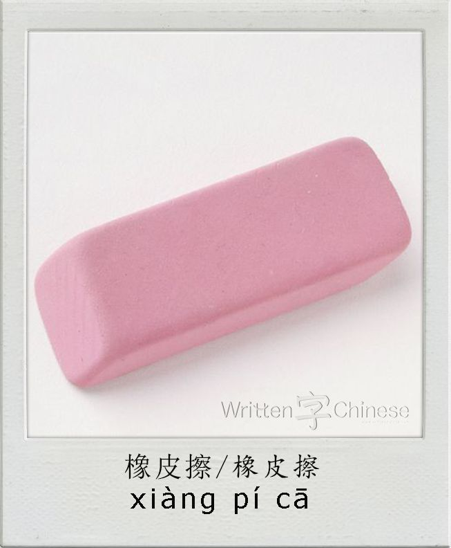 一块橡皮擦/一塊 橡皮擦 (yī kuài xiàng pí cā): an eraser   View More Chinese Flashcards at writtenchinese.com/wccdictionary