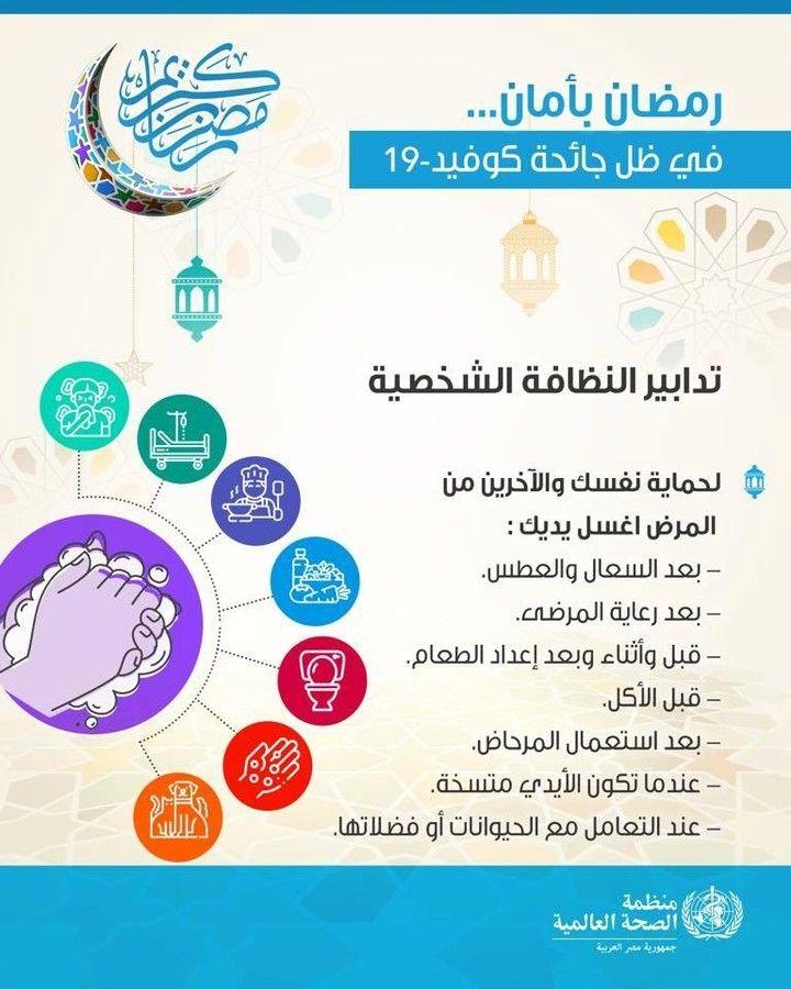 في اليوم العالمي لنظافة الأيدي كل فرد يستطيع أن يساعد في الوقاية من العدوى والحد من انتشارها غسل الأيدي هو أحد الإجراءات الأك Instagram Map Map Screenshot