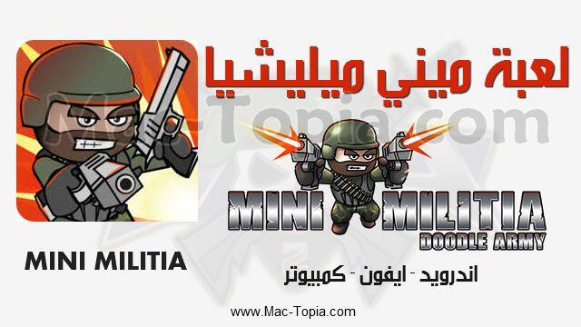 تحميل لعبة ميني ميليشيا Mini Militia Doodle Army 2 للاندرويد و الايفون اخر تحديث Darth Vader Darth Character