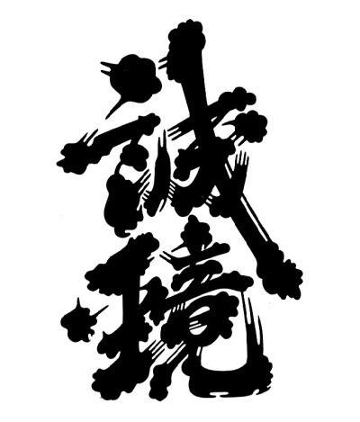 KANJI - 誠鏡