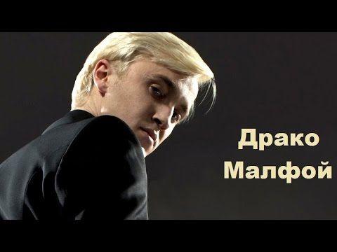 Драко Малфой - Самый противоречивый персонаж поколения Гарри Поттера