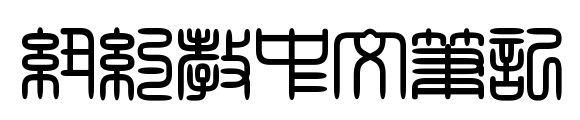 """我的Super 老友!她赞赞赞!Frances Fu's """"Learn Chinese .Teach Chinese. 紐約。教中文。筆記。"""""""