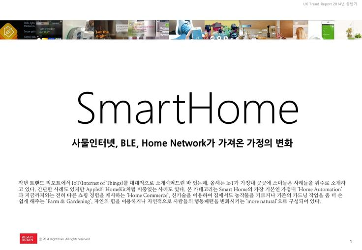 Ux trend report 2014 smart_home by Kim Taesook via slideshare