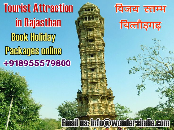 Fort of Chittorgarh Book your Rajasthan Tour Package and get best discount price !!!