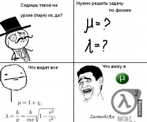 основу смешные картинки по физике основания дерева