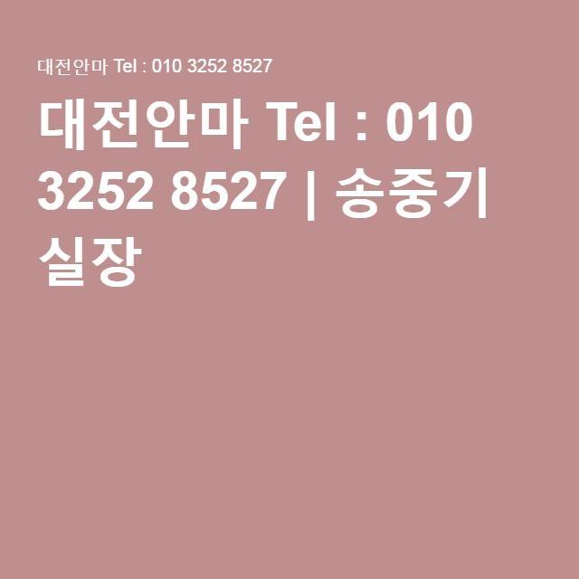 대전안마 Tel : 010 3252 8527 | 송중기 실장