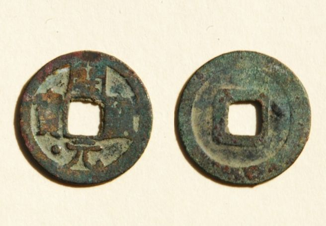 A 'Kai Yuan Tong Bao' (開元通寶) 1 cash coin cast in 621 AD by the Emperor Gao Zu (高祖) during his 'Wu De' (武德) reign period (618-626 AD) of the Tang Dynasty (618-907 AD). The obverse side features 'orthodox' script and a 'star' (星 or xing) on the lower left side of the coin.   The reverse side is plain.   24mm in size.   S-342.