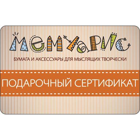 Подарочный сертификат Мемуарис