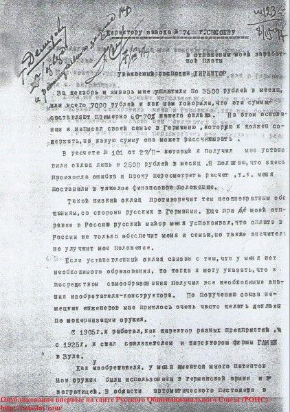 1 РОНС Шмайсер Хуго Письмо о мошенничестве и зарплате производителю Калашникова 1