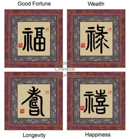 Chinese Gifts Wall Decor Calligraphy Framed Art Good Fortune Wealth Longevity Hiness 128 00 Attract Abundance