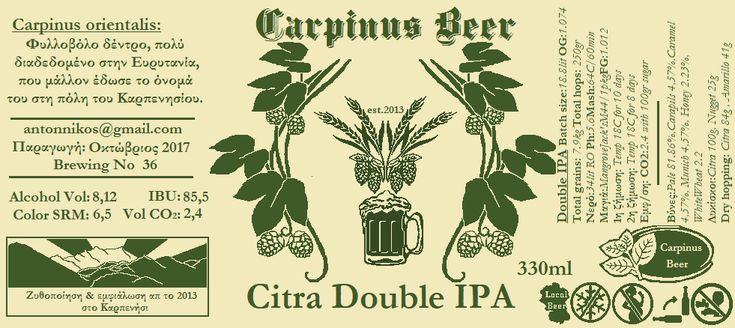 2017 Label Citra Double IPA