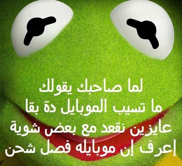 والا شوف له شاحن ههههه Arabic Funny Arabic Love Quotes Arabic Jokes