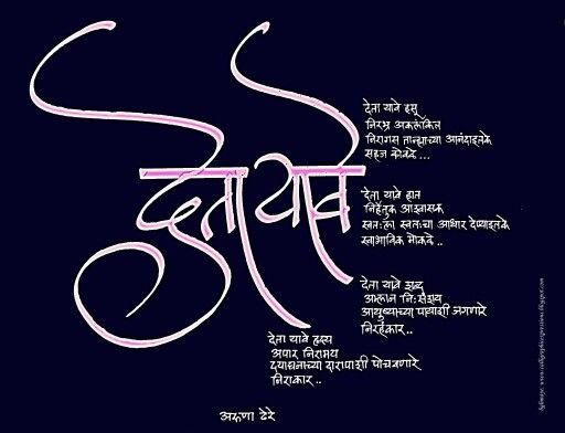 Best images about marathi calligraphy on pinterest