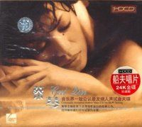 Tsai Chin (Cai Qin): Two Oldies CD Set (2 Audio CDs) - (WWUH)