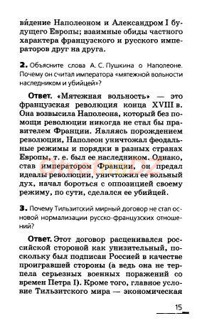 ГДЗ 15 - История России 8 класс Ляшенко