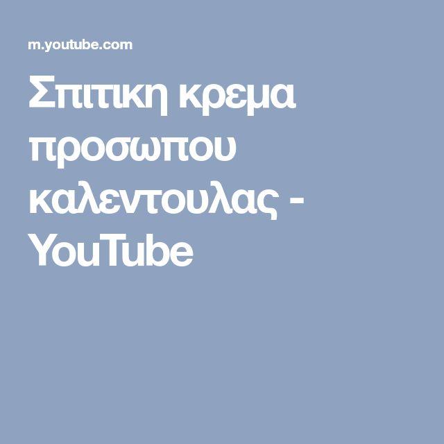 Σπιτικη κρεμα προσωπου καλεντουλας - YouTube