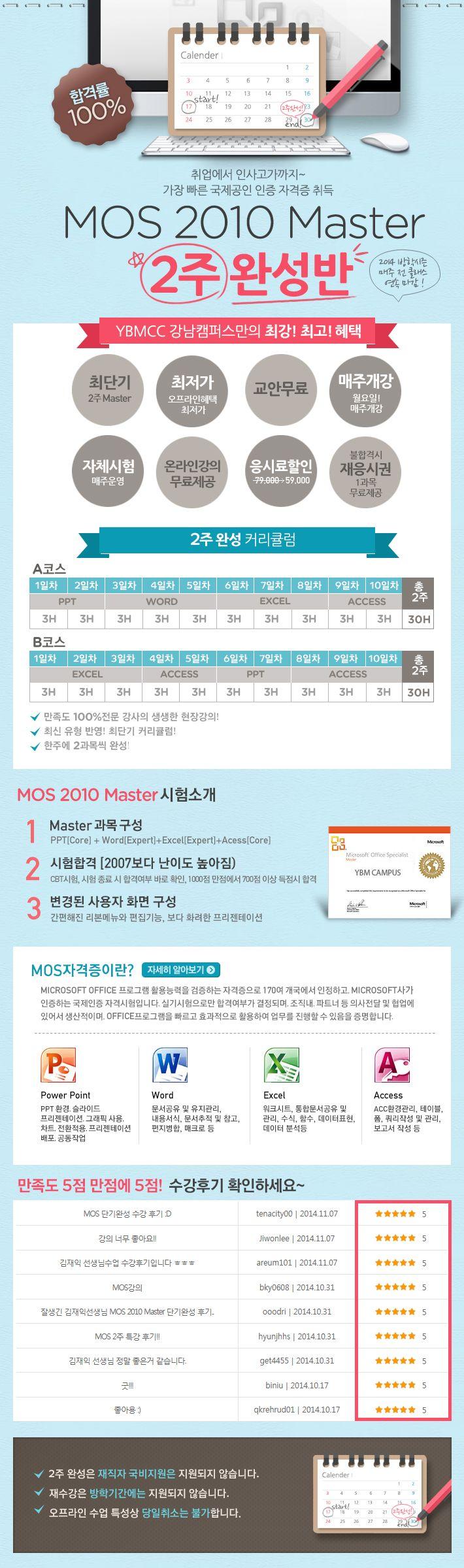 [YBMCC 강남] MOS 2주완성 상세페이지(옥)