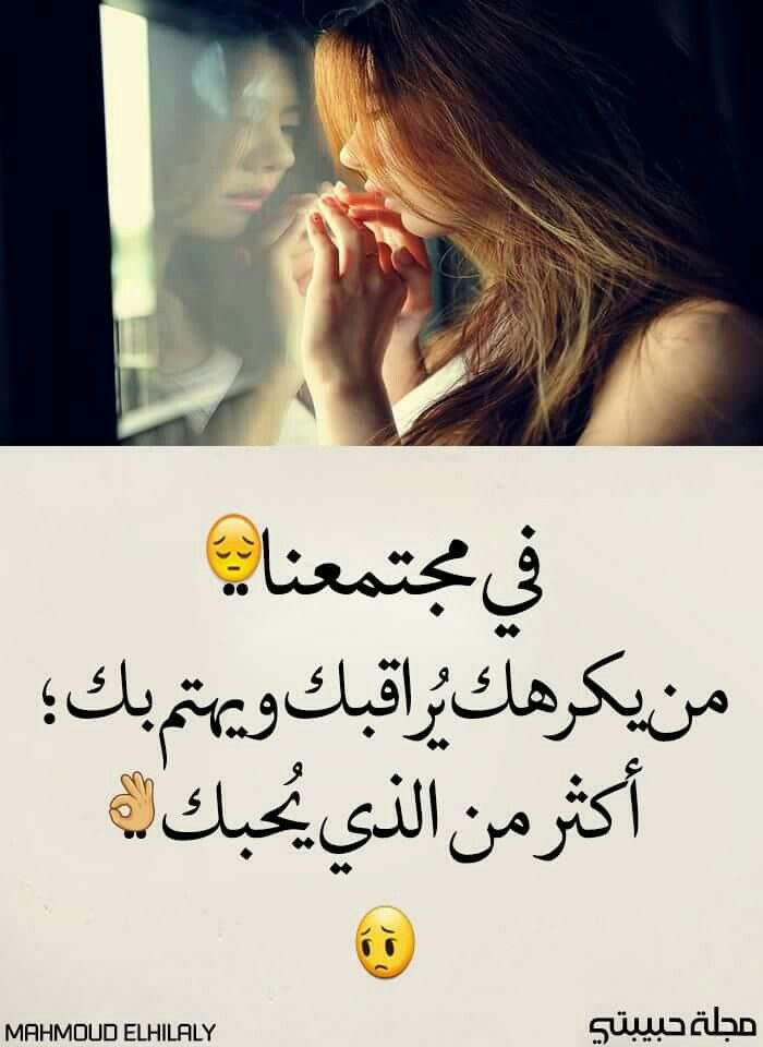 Pin By Ghada Elsayed On كلمات لها معني Arabic Poetry Poetry Arabic