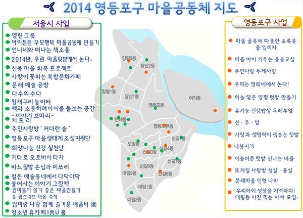 """영등포 마을공동체 지도"""""""