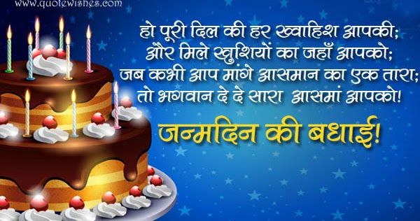 Happy Birthday Sms In Hindi Shayari Wish For Husband Wishes Brother