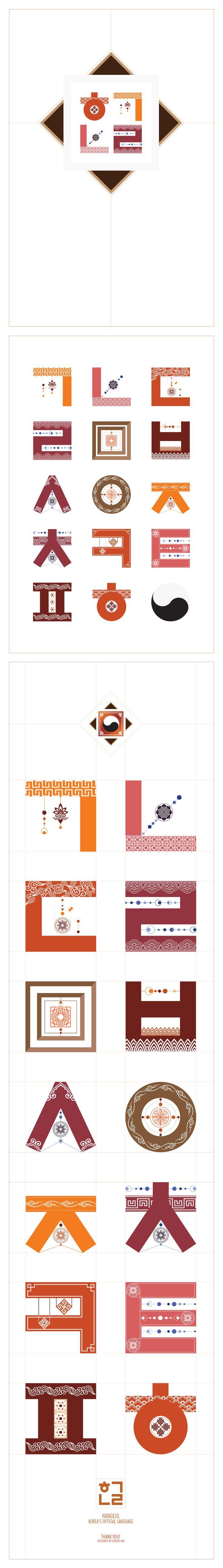Hangeul type animation(korean alphabet)