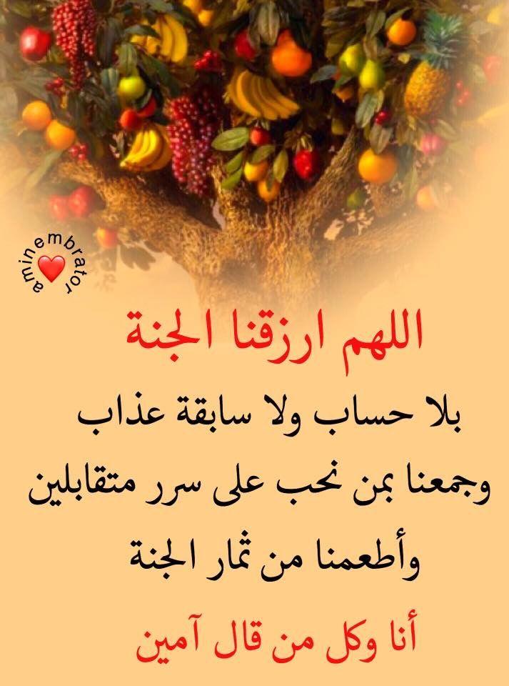 Pin By Abdul Rahim On دعاء Prayers Allah