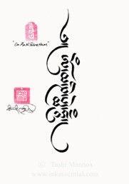 Mani mantra: om mani padme hum Vertically aligned in Ornate Drutsa script style.