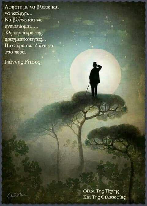 Πιο πέρα από το όνειρο....