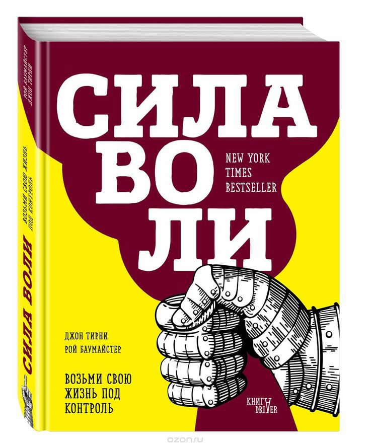 Книга «Сила воли. Возьми свою жизнь под контроль» Джон Тирни, Рой Баумайстер - купить на OZON.ru книгу с быстрой доставкой | 978-5-699-84045-8