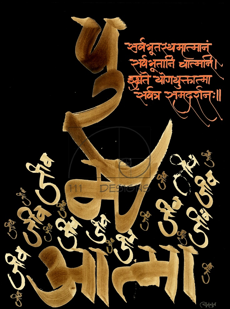 SanskritThe Shloka From Bhagvad Gita Where Shri Krishna Says That A True