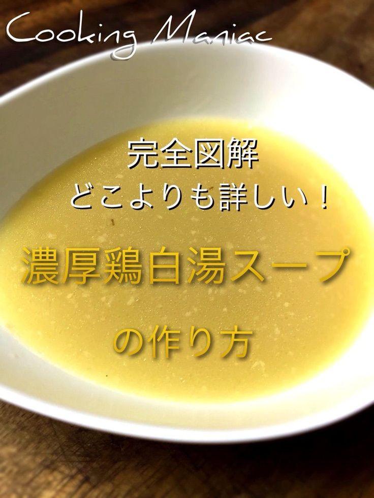 完全図解!どこよりも詳しい!濃厚鶏白湯スープの作り方 : Cooking Maniac