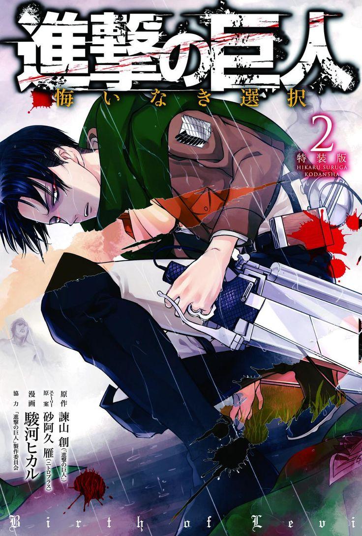 Twitter / ARIA_henshubu: 【8/8発売】『進撃の巨人 悔いなき選択』2巻特装版& ...