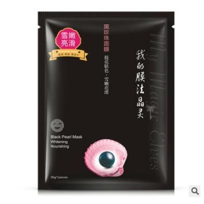 BIOAQUA 1/pcs Hydrating  Mask Ance Treatment  Moisturizing Oil Control Black Pearl Facial Masks Shrink Pores Mud Mask