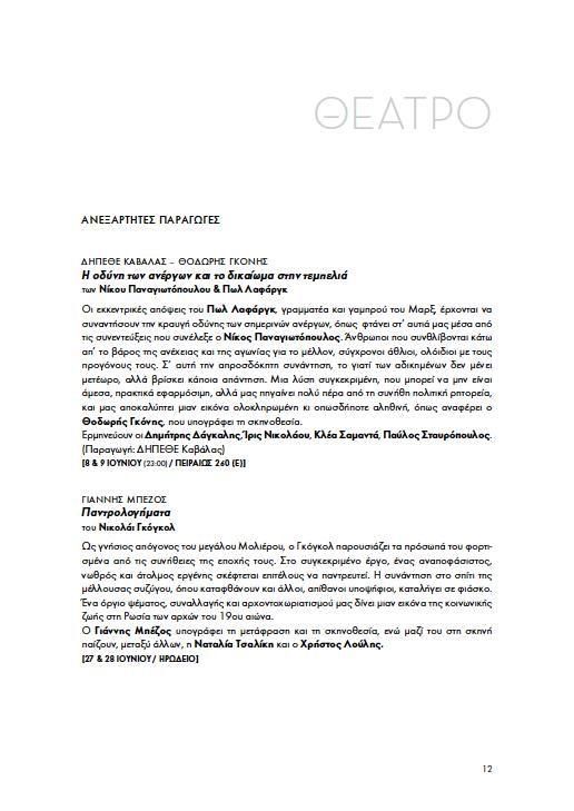 Η παραγωγή του ΔΗ.ΠΕ.ΘΕ. Καβάλας «Η οδύνη των ανέργων και το δικαίωμα στην τεμπελιά» των Νίκου Παναγιωτόπουλου και Πωλ Λαφάργκ σε σκηνοθεσία Θοδωρή Γκόνη στο Φεστιβάλ Αθηνών και Επιδαύρου 2014.