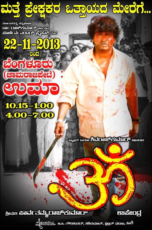 Pin By Gandhada Gudi Chitra Gudi On Kannada Movie Posters